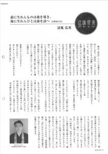 "<span class=""title"">呉東組聞名講 5月例会</span>"