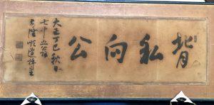 """<span class=""""title"""">背私向公</span>"""